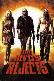 Изгнанные дьяволом: Дом 1000 трупов-2 / The Devil's Rejects