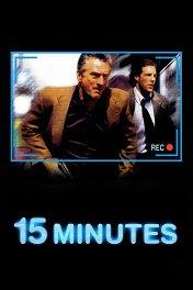 15 минут славы / 15 Minutes