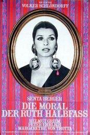 Мораль Рут Хальбфасс / Die Moral der Ruth Halbfass