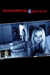 Паранормальное явление-4 / Paranormal Activity 4