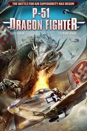 P-51: Истребитель драконов / P-51 Dragon Fighter