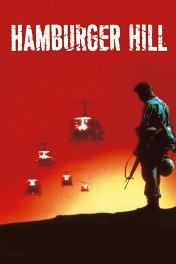 Высота Гамбургер / Hamburger Hill