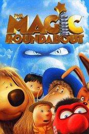 Волшебное приключение / The Magic Roundabout