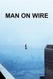 Человек на проволоке / Man on Wire