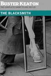 Кузнец / The Blacksmith