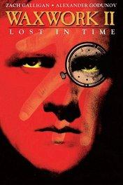 Музей восковых фигур-2 / Waxwork II: Lost in Time