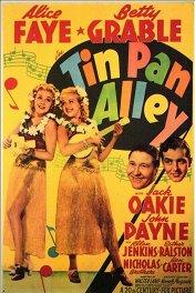Аллея Тин-Пэн / Tin Pan Alley