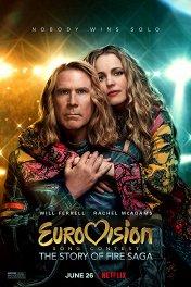 Евровидение: История «Огненной саги» / Eurovision Song Contest: The Story of Fire Saga