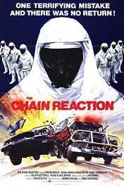 Цепная реакция / Chain Reaction