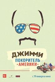 Джимми — покоритель Америки / Jimmy Vestvood: Amerikan Hero