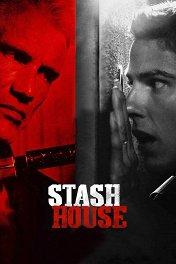 Хранилище / Stash House