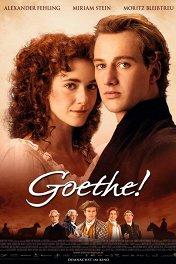 Гете / Goethe!