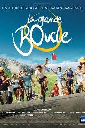 Тур де Шанс / La grande boucle