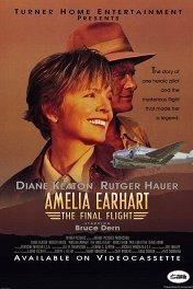 Последний полет / Amelia Earhart: The Final Flight