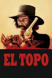 Крот / El Topo