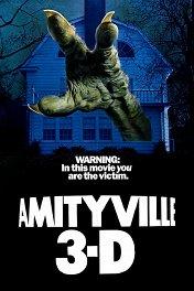 Амитивилль / Amityville 3-D