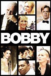 Бобби / Bobby