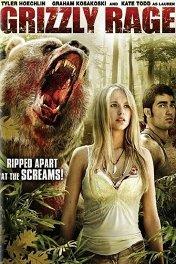 Ярость гризли / Grizzly Rage