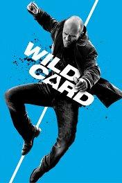 Шальная карта / Wild Card