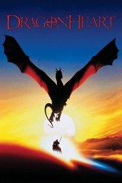 Сердце дракона / Dragonheart