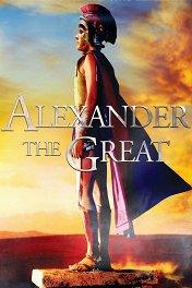 Александр Великий / Alexander the Great