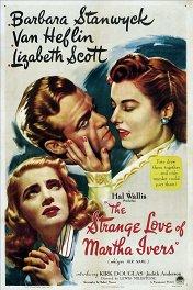Странная любовь Марты Айверс / The Strange Love of Martha Ivers