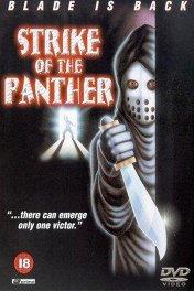 Удар Пантеры / Strike of the Panther