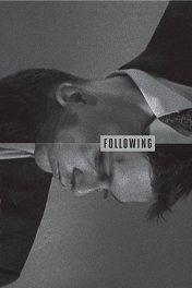 Преследование / Following