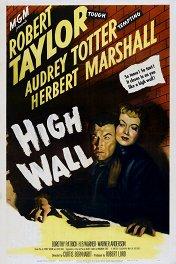 Высокая стена / High Wall