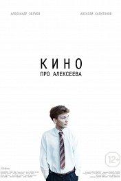 Кино про Алексеева