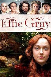 Эффи / Effie Gray