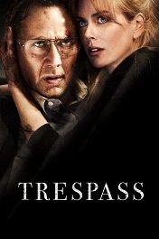 Что скрывает ложь / Trespass