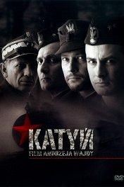 Катынь / Katyń