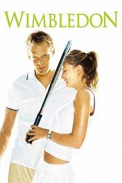 Уимблдон / Wimbledon