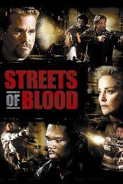 Улицы в крови / Streets of Blood