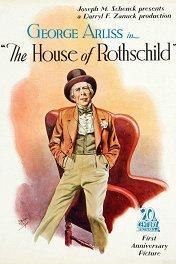 Дом Ротшильдов / The House of Rothschild