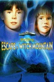 Побег на Ведьмину гору / Escape to Witch Mountain