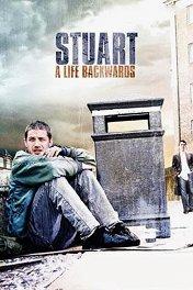 Стюарт: Прошлая жизнь / Stuart: A Life Backwards