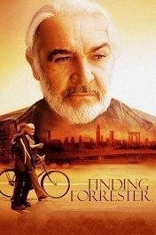 Найти Форрестера / Finding Forrester