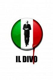 Изумительный / Il divo
