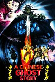 История китайского призрака / Sien nui yau wan