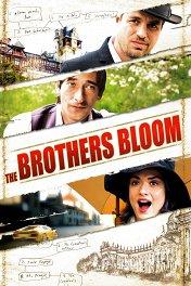 Братья Блум / The Brothers Bloom