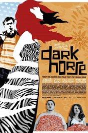 Темная лошадка / Voksne mennesker