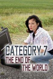 День катастроф-2: Конец света / Category 7: The End of the World