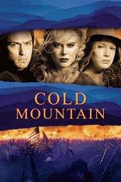Холодная гора / Cold Mountain