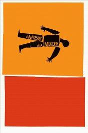 Анатомия убийства / Anatomy of a Murder