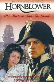 Мичман Хорнблауэр. Герцогиня и дьявол / Hornblower: The Duchess and the Devil