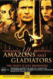 Амазонки и гладиаторы / Amazons and Gladiators
