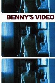 Видео Бенни / Benny's Video