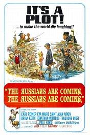 Русские идут! Русские идут! / The Russians Are Coming! The Russians Are Coming!
